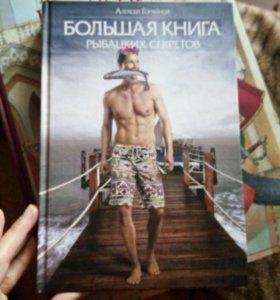 Книга( новая)