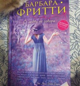 книга «О любви не говори»