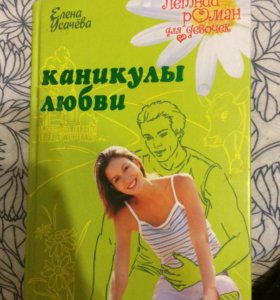 книга « Каникулы любви «