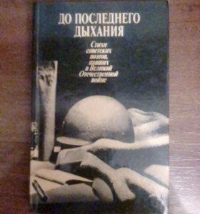 Стихи советских поэтов павших в ВОВ