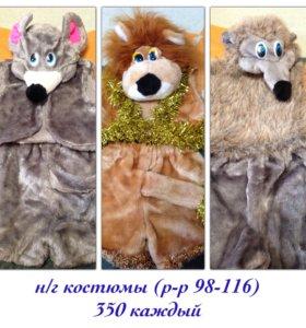 Новогодние костюмы (р-р 98-116): ёжик, лев и мышь