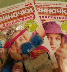 Журналы о плетении из резиночек
