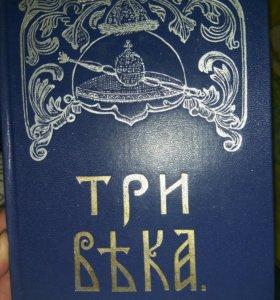 Книга Три века исторический сборник