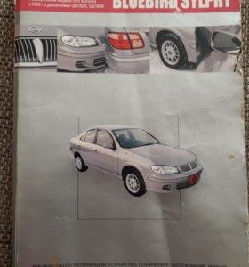 Руководство Nissan BLUEBERD SYLPHY