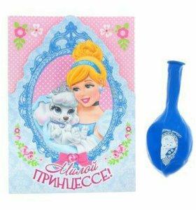 Открытка с шариком Милой принцессе
