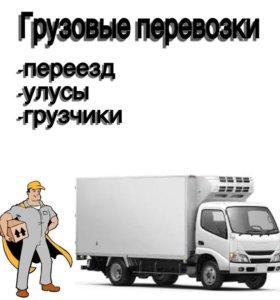 грузоперевозки