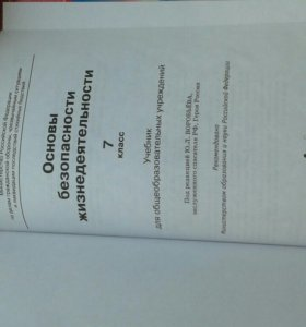 Учебник по ОБЖ за 7 класс