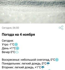 Мобильное приложение Мой Волжск