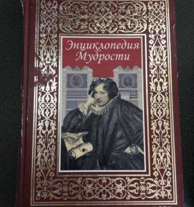 Огромная книга афоризмов