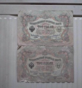 3 рубля 1905г.