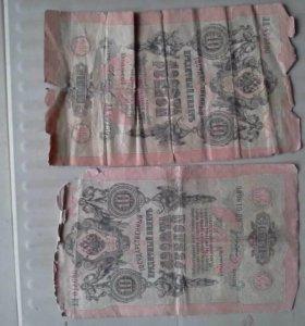 10 руб. 1909 г.