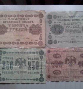 Старинные банкноты 1918 г.