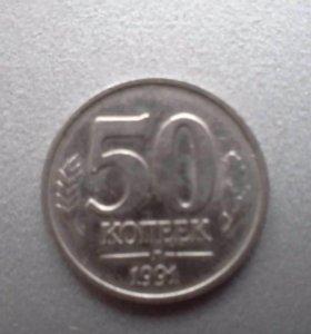 50 коп. 1991 г.