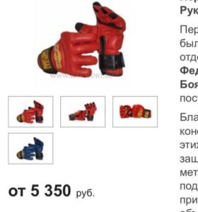 Перчатки для боя