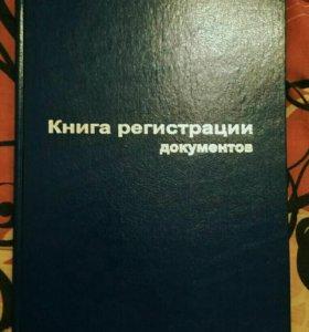 Книга регистрации документов