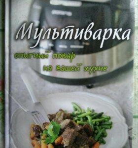Книга о приготовления пищи в мультиварке