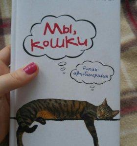 """Книга """"Мы кошки"""" Клод Хабиб"""