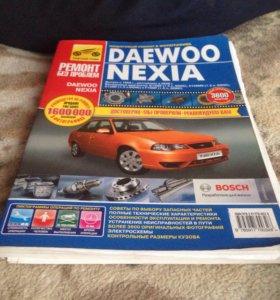 Журнал инструкция о Део Нексия