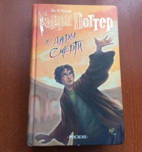 Гарри Поттер и Дары Смерти(РОСМЭН)