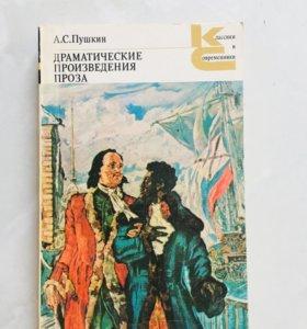 Книга Проза А.С. Пушкин