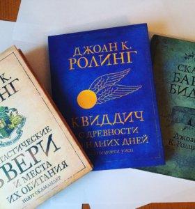 Гарри Поттер книги дополнения