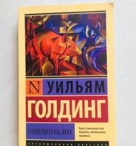 Книга Повелитель мух Уильям Голдинг
