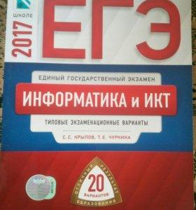 Типовые экзаменационные варианты Информатика ЕГЭ