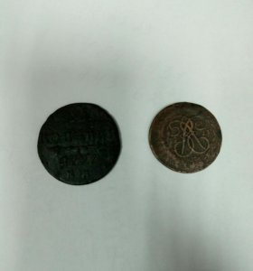 Монеты старинные