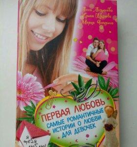 Книга-подарок для девочки