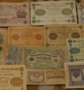Банкноты царизм - СССР