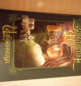Книга Заклятье феи