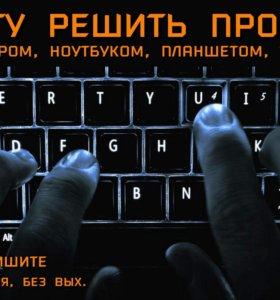 Ремонт и настройка компьютеров, ноутбуков и т.д.
