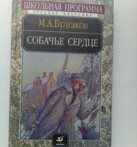 """Книга Булгакова """"Собачье сердце"""""""