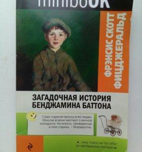 "Книга ""Загадочная история Бенджамина Баттона"""