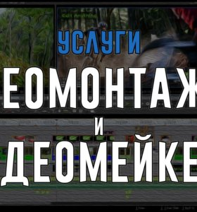 Видеомонтажер (Premiere. After Effects)
