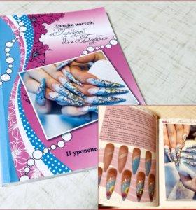 Обучающая книга дизайн ногтей