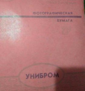 Фотографическая бумага 1989 г.