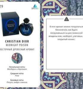 Oригинальные духи Christian Dior