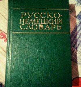 Русско — Немецкий словарь