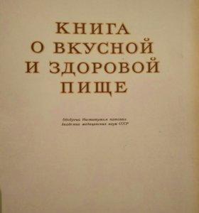 Книга о вкусной и здоровой пище,1955г.