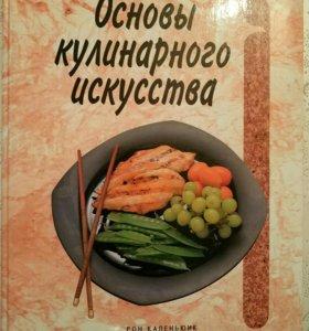 Основы кулинарного искусства,Рон Каленьюик