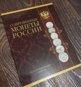 Альбом для 1,2,5 рублёвых юбилейных монет!!!