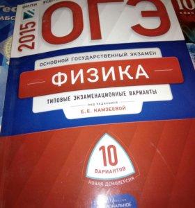 Учебные материалы физика, русский
