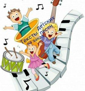 Тексты детских песен на заказ