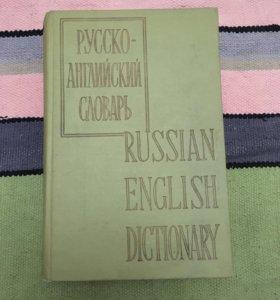 Словарь 1000 страниц с грамматикой