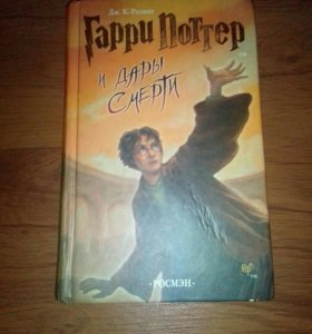 "Книга ""Гари Поттер"" 👹"
