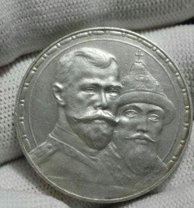 1 рубль 1913г 300 лет Дому Романовых