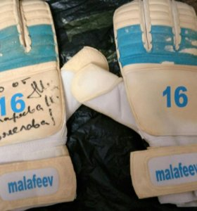 Перчатки Малафеева