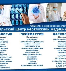 Прием врача-психиатра, врача- психиатра-нарколога
