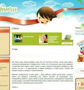 Сайт детской тематики